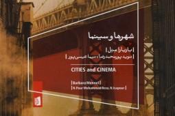عمر طولانی پیوند شهر و سینما