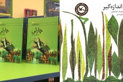 خبرهایی از نشر مدرسه و کانون پرورش فکری در نمایشگاه کتاب