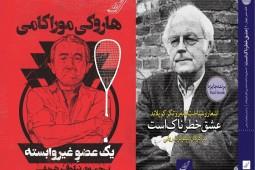 دو ترجمه تازه نیلوفر شریفی در نمایشگاه کتاب