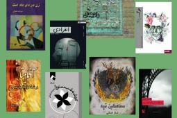 آثار ادبی تازه در نمایشگاه کتاب