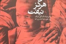 روایتی از روزگار پلپوت،دیکتاتور کمونیست کامبوج در نمایشگاه کتاب