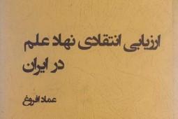 عماد افروغ با «ارزیابی انتقادی نهاد علم در ایران» در نمایشگاه کتاب