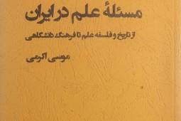 دفاع موسی اکرمی از دستاوردهای برجسته سنت فلسفه تحلیلی