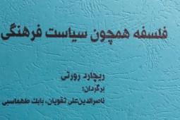 «فلسفه همچون سیاست فرهنگی» فرافلسفیترین کتاب رورتی است
