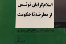 عربشاهی «اسلامگرایان تونس از معارضه تا حکومت» را ترجمه کرد