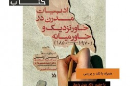 "​""Modern Literature in the near and Middle East"" estrena edición en idioma persa"