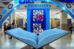 فراخوان ثبتنام در بخش ناشران و محصولات فرهنگی نمایشگاه قرآن منتشر شد