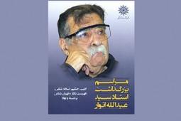 تجلیل انجمن آثار و مفاخر فرهنگی از استاد عبدالله انوار