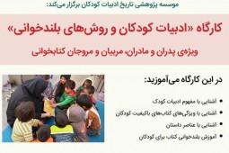 آموزش «ادبیات کودکان و روشهای بلندخوانی» به مروجان کتابخوانی