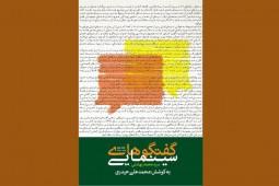 جلد دوم «گفتگوهای سینمایی سیدمحمد بهشتی» منتشر شد