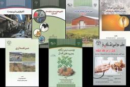 انتشار کتابهایی در زمینه دام و طیور و کشاوزی ارگانیک