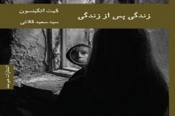 «زندگي پس از زندگي» در کتابفروشیها