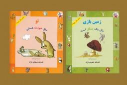 روایتهایی از زندگی و مرگ برای کودکان