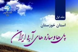 «پلها و سازههای آبی ایران» منتشر شد