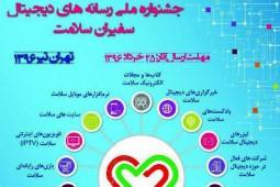 برگزاری «جشنواره ملی رسانههای دیجیتال سفیران سلامت»
