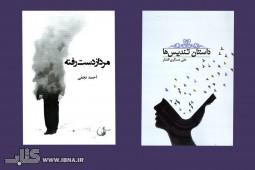 انتشار دو داستان ایرانی