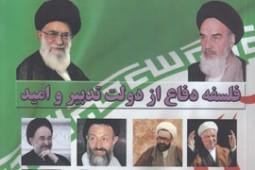 اعتدال دوای درد امروز جامعه سیاسی ایران