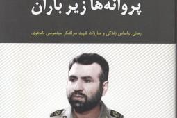 روایتی از زندگی وزیر دفاع کابینه شهید رجایی