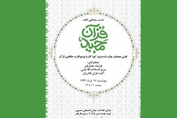 Special Quran for children and youth unveiled