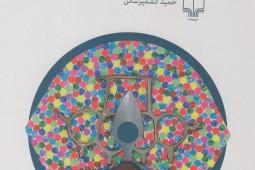 چاپ اثری درباره اندیشه انتقادی در تاریخ هنر