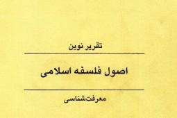جلد نخست «تقریر نوین اصول فلسفه اسلامی» منتشر شد