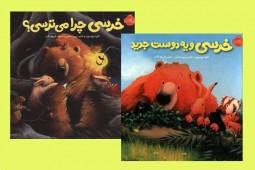 آموزش مفاهیم «ترس» و «دوستی» در قالب شعر به کودکان