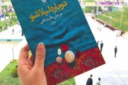 انتشار رمانی با دغدغه تاثیر اقتصاد و سیاست بر فرهنگ جامعه