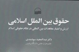 «حقوق بینالملل اسلامی» منتشر شد