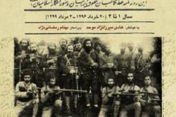 «روزنامه جنگل 1335»؛ تاریخِ آزادیخواهیِ مردمان گیلانزمین