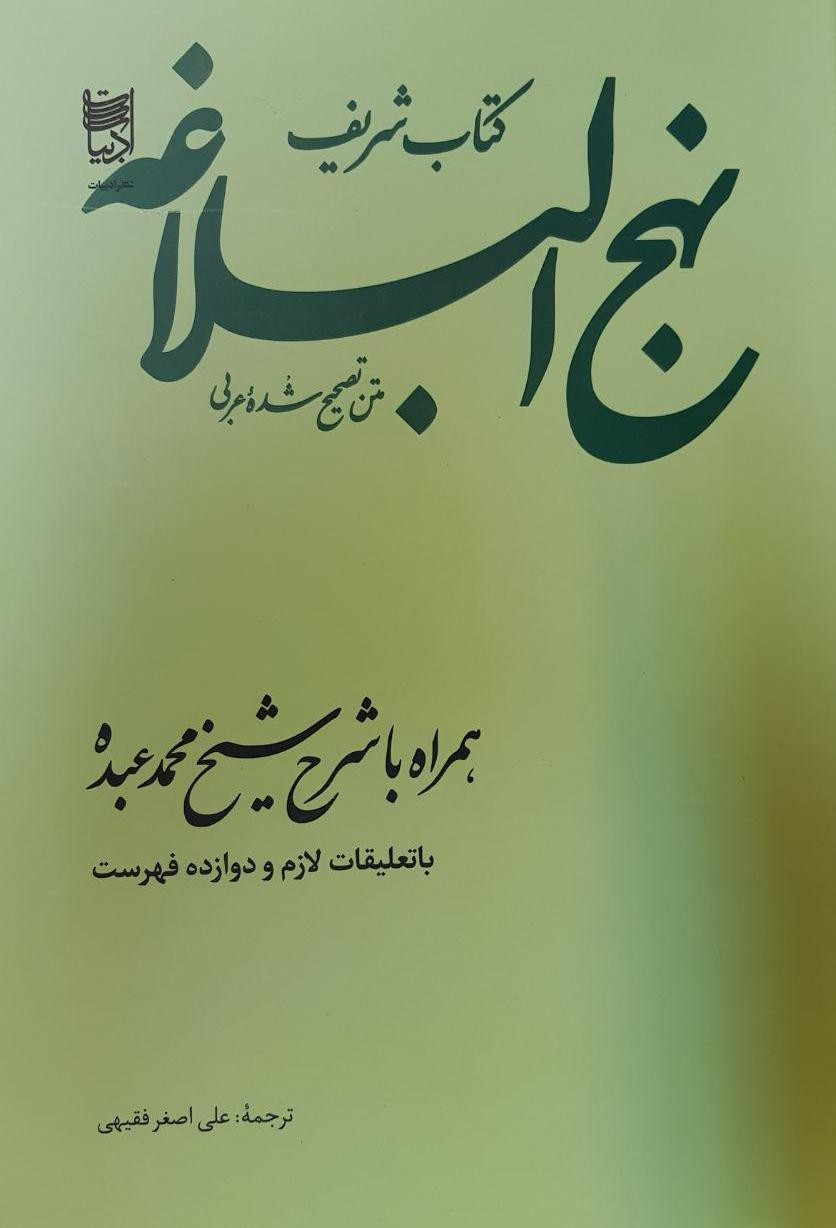 Nahj al-Balagha translated by Faqihi to Persian unveiled