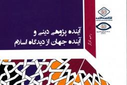 آیندهپژوهی دینی و آینده جهان از دیدگاه اسلام