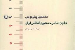 زاویهای تازه در بازشناسی تاریخ انقلاب اسلامی
