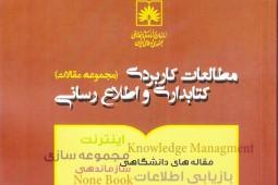 «مطالعات کاربردی کتابداری و اطلاعرسانی» منتشر شد