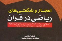 انتشار کتاب «اعجاز و شگفتیهای ریاضی در قرآن»