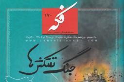 «فکه» با مرور کتاب «جنگ نفتکشها» منتشر شد