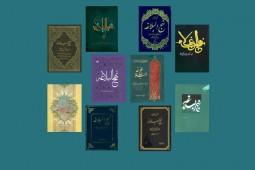 مروری بر ترجمههای فارسی نهجالبلاغه در گذر تاریخ