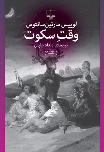 چاپ یکی از مهمترین رمانهای ادبیات اسپانیایی به فارسی