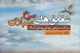 روایت زندگی 20 شهید از روستای آتشگاه سبلان