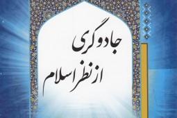 معرفی کتاب «جادوگری از نظر اسلام»