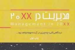 مهمترین اتفاقات سال 20XX چه خواهد بود؟