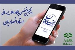 ترجمه قرآن و ادعیه مفاتیح با صدای استاد انصاریان