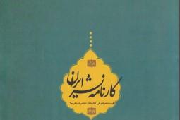 جلد ششم «کارنامه نشر ایران» منتشر شد