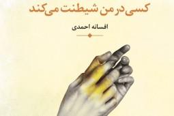 «کسی در من شیطنت میکند» قواعد را بهم ریخته است