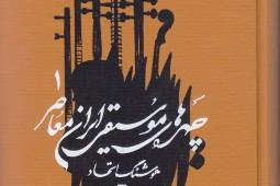 جلد اول چهرههای موسیقی ایران معاصر منتشر شد