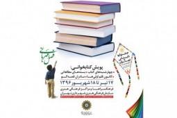 نخستین هفته از چهارشنبههای کتاب برگزار میشود