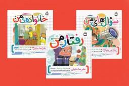 آموزش مهارتهای زندگی به کودکان با کتاب