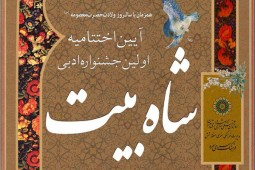 نخستین جشنواره ادبی «شاه بیت» برگزار میشود