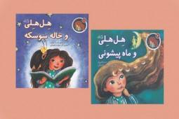 آموزشهای اخلاقی به کودکان با قصه