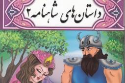 داستانهایی از شاهنامه برای نوجوانان