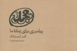 تصویری شگفتانگیز از زندگی حضرت محمد (ص)